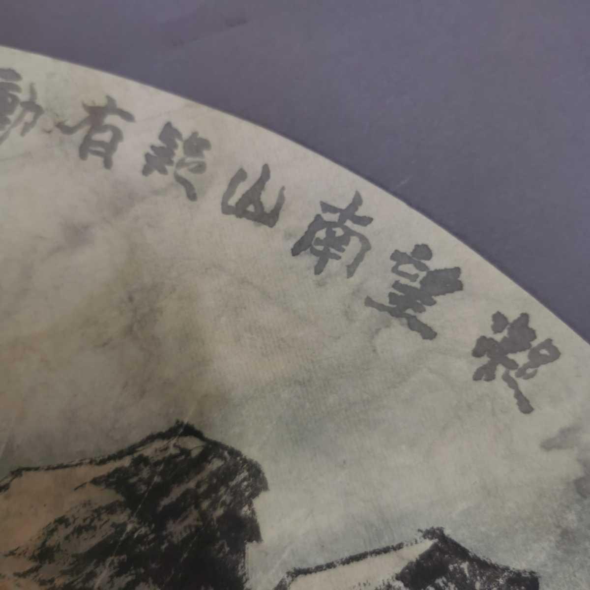 中国美術 扇面 掛軸 虎図 紙本 肉筆保証 掛け軸 時代物 在銘 中国古美術 唐物000307_画像9