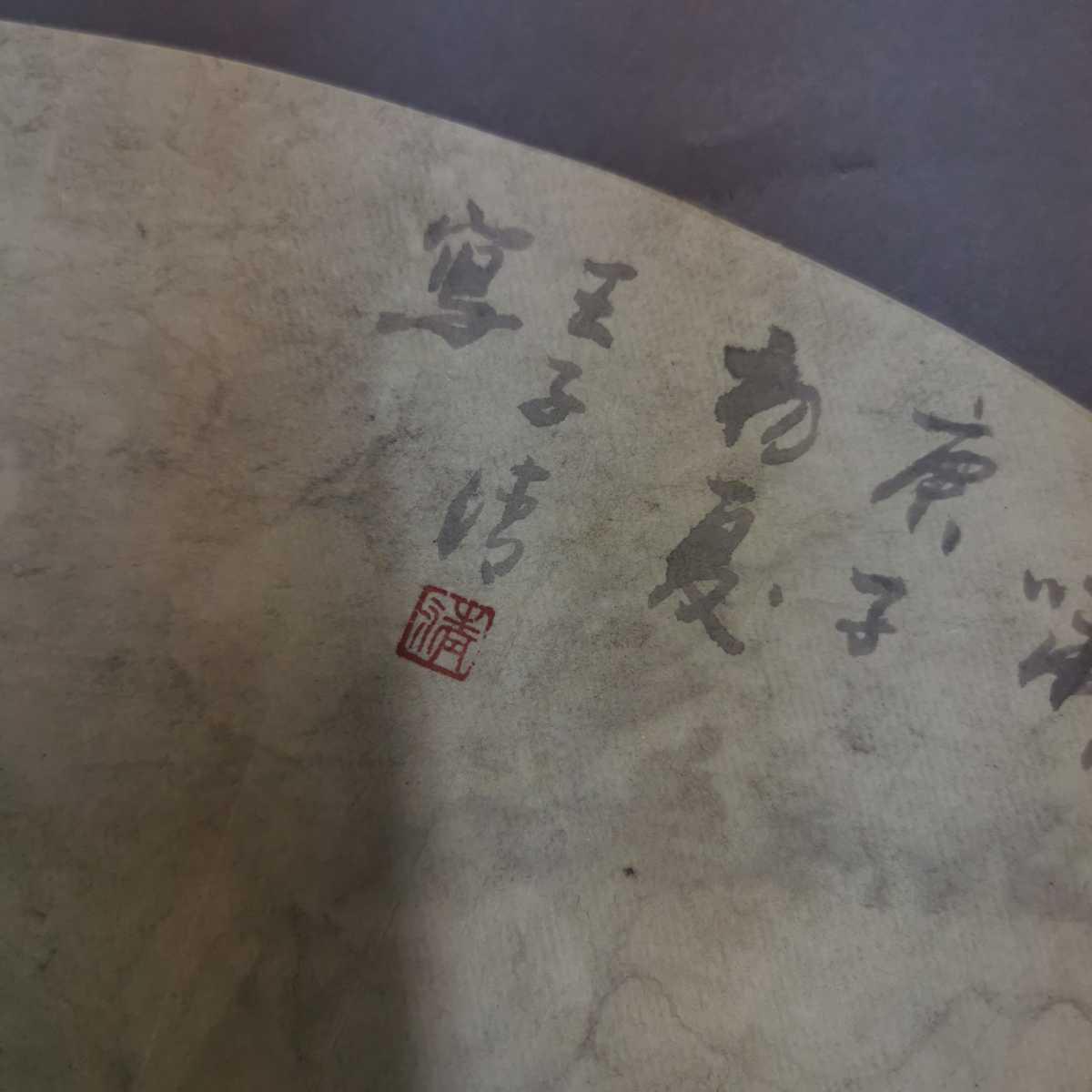 扇面 掛軸 虎図 紙本 肉筆保証 掛け軸 時代物 在銘 中国古美術 中国美術 古玩 古董 時代物 唐物 000307_画像4