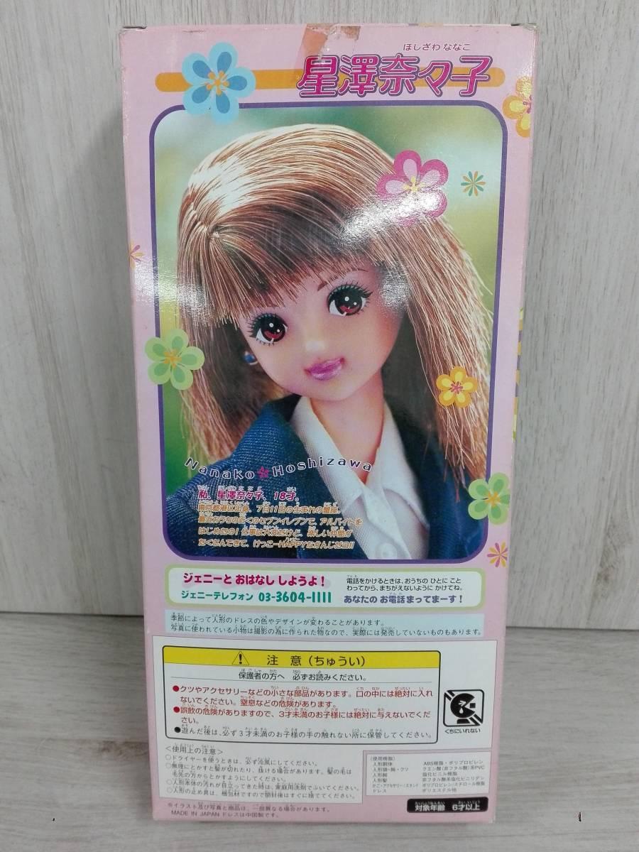 ジェニー ジェニーフレンド 星澤奈々子 セブンイレブン 人形 ドール 着せ替え タカラ_画像2