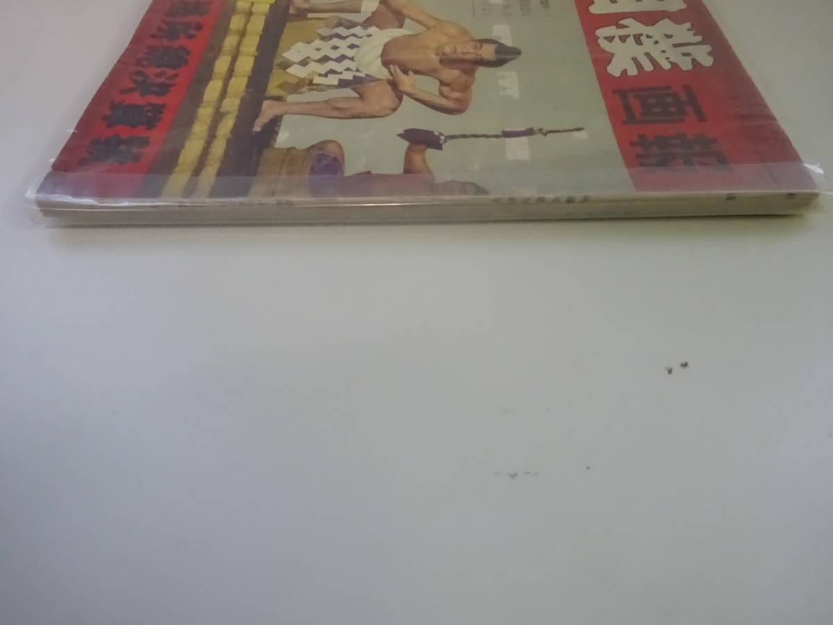 V/1C☆ 訳あり 大日本相撲協会機関誌 相撲画報 秋場所総決算号 昭和27年10月15日 発行 相撲 ベースボール・マガジン社_画像3