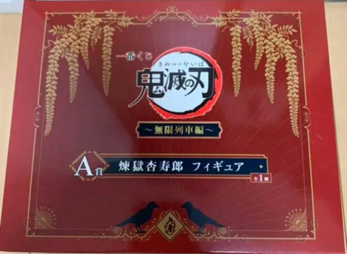 鬼滅の刃  煉獄杏寿郎 フィギュア 1番くじ    おまけ付き