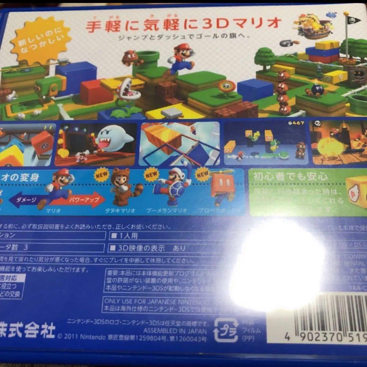 ニンテンドー3DS スーパーマリオ3Dランド