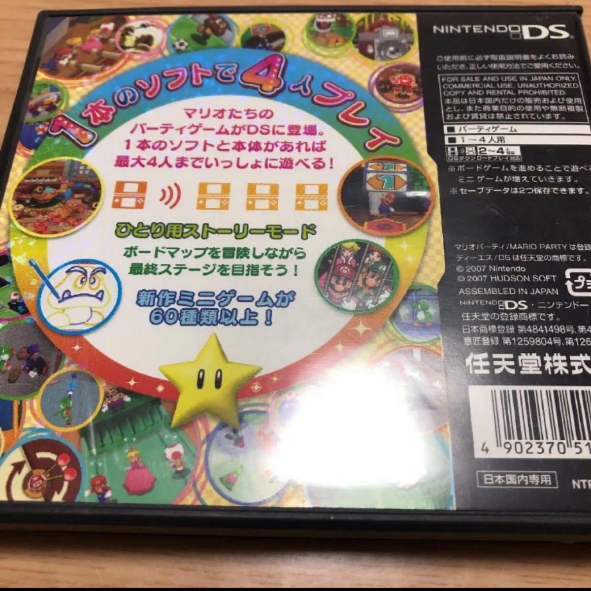 マリオパーティ DSソフト