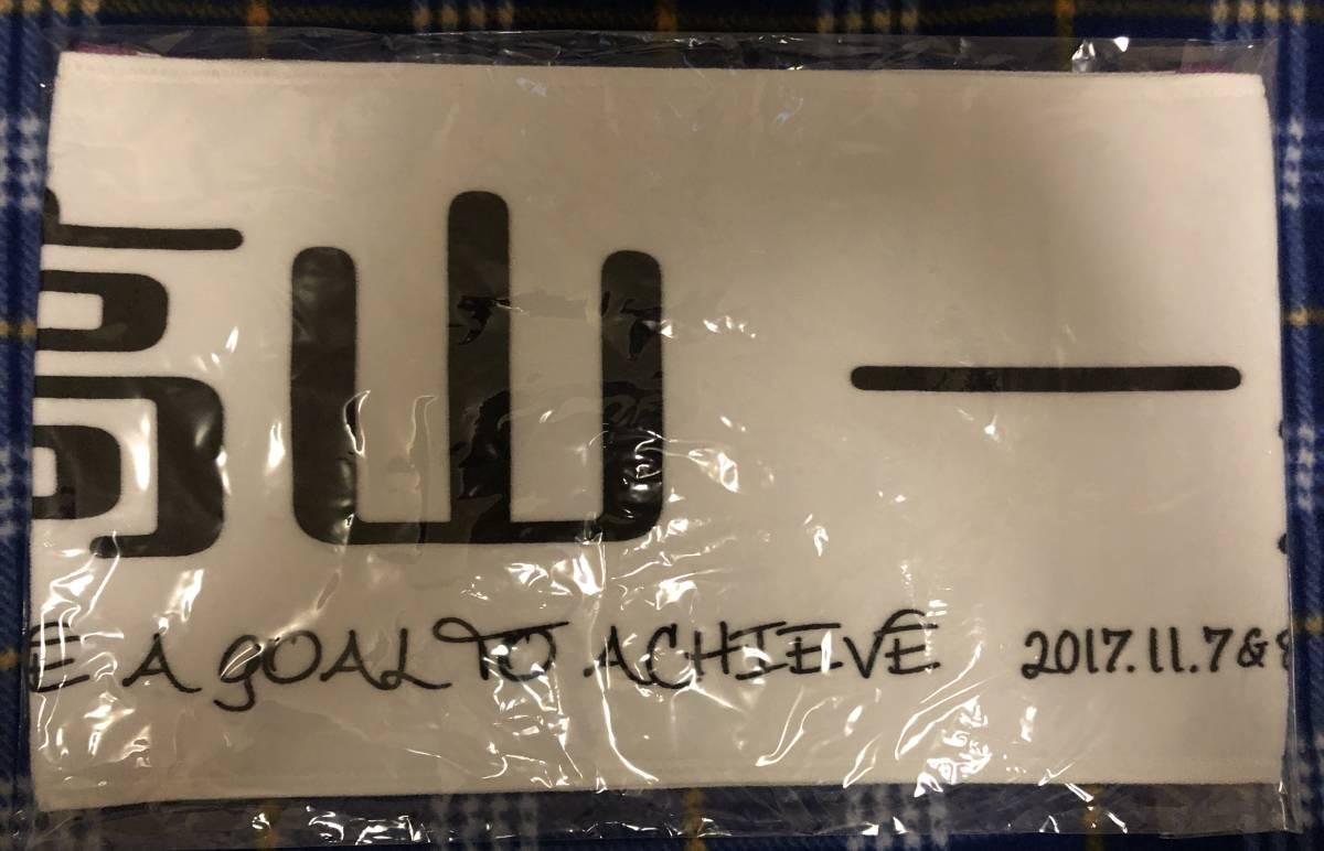 乃木坂46 真夏の全国ツアー2017FINAL 推しメンマフラータオル 高山一実