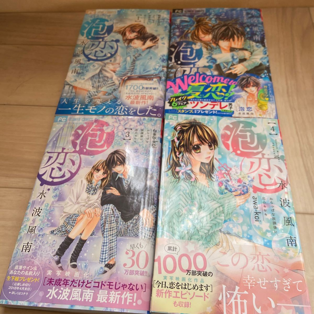 少女漫画 泡恋 1〜4巻