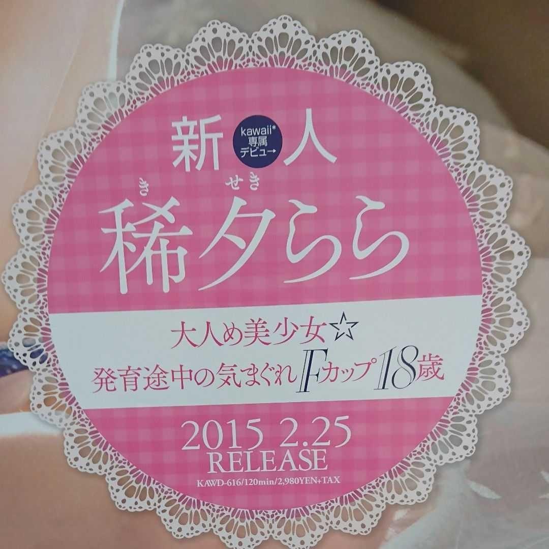 稀夕らら 店頭用A1特大ポスター非売品/レア/希少/18歳/美少女/美女Fカップ