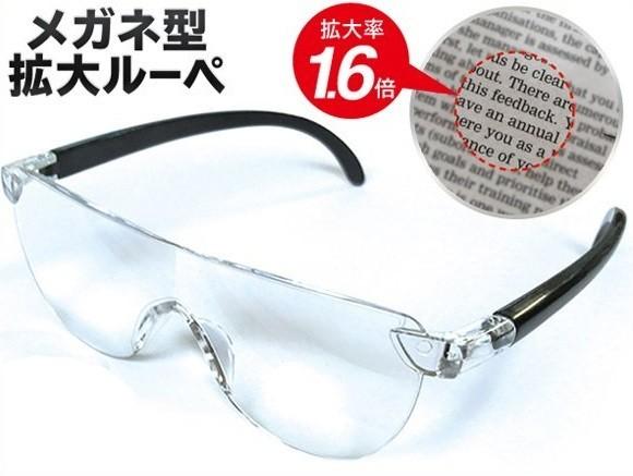 ルーペ メガネ 拡大鏡 レンズ倍率1.6倍 両手を塞がない ハンズフリー 眼鏡 専用ポーチ・クロス・ストラップ付き 読書 作業 送料無料_画像2