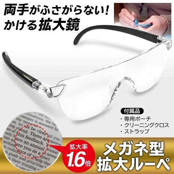 ルーペ メガネ 拡大鏡 レンズ倍率1.6倍 両手を塞がない ハンズフリー 眼鏡 専用ポーチ・クロス・ストラップ付き 読書 作業 送料無料_画像5