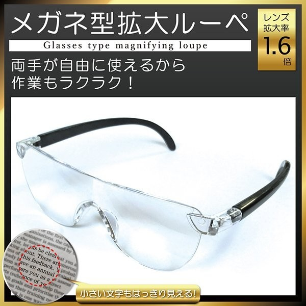 ルーペ メガネ 拡大鏡 レンズ倍率1.6倍 両手を塞がない ハンズフリー 眼鏡 専用ポーチ・クロス・ストラップ付き 読書 作業 送料無料_画像1