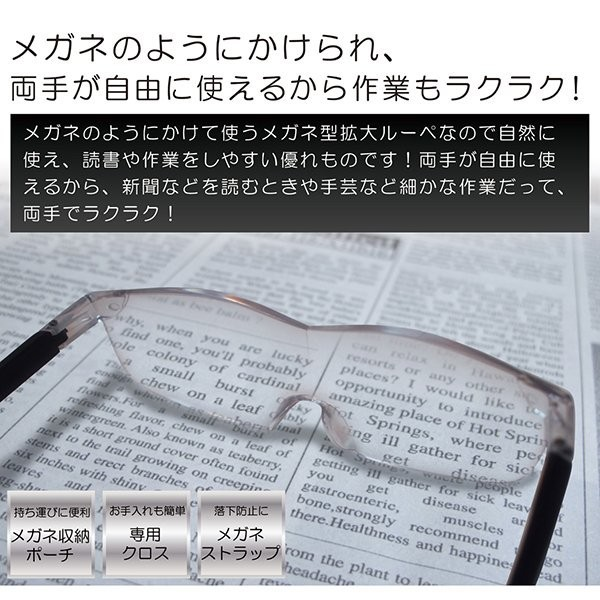 ルーペ メガネ 拡大鏡 レンズ倍率1.6倍 両手を塞がない ハンズフリー 眼鏡 専用ポーチ・クロス・ストラップ付き 読書 作業 送料無料_画像3