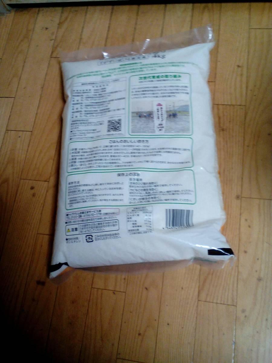 ↑↑ 新米 コシヒカリ 特別栽培米で無洗米 4kg 未開封 ↑↑_画像2