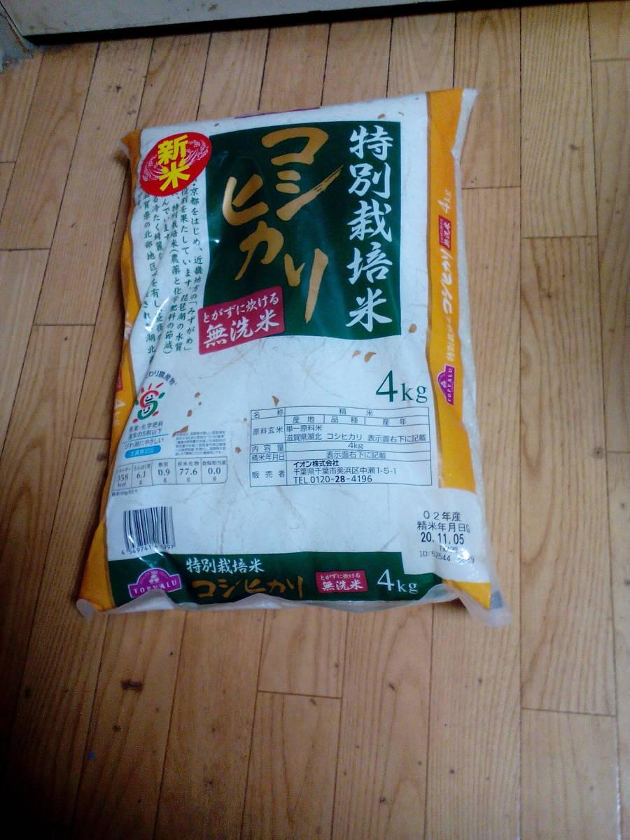 ↑↑ 新米 コシヒカリ 特別栽培米で無洗米 4kg 未開封 ↑↑_画像1