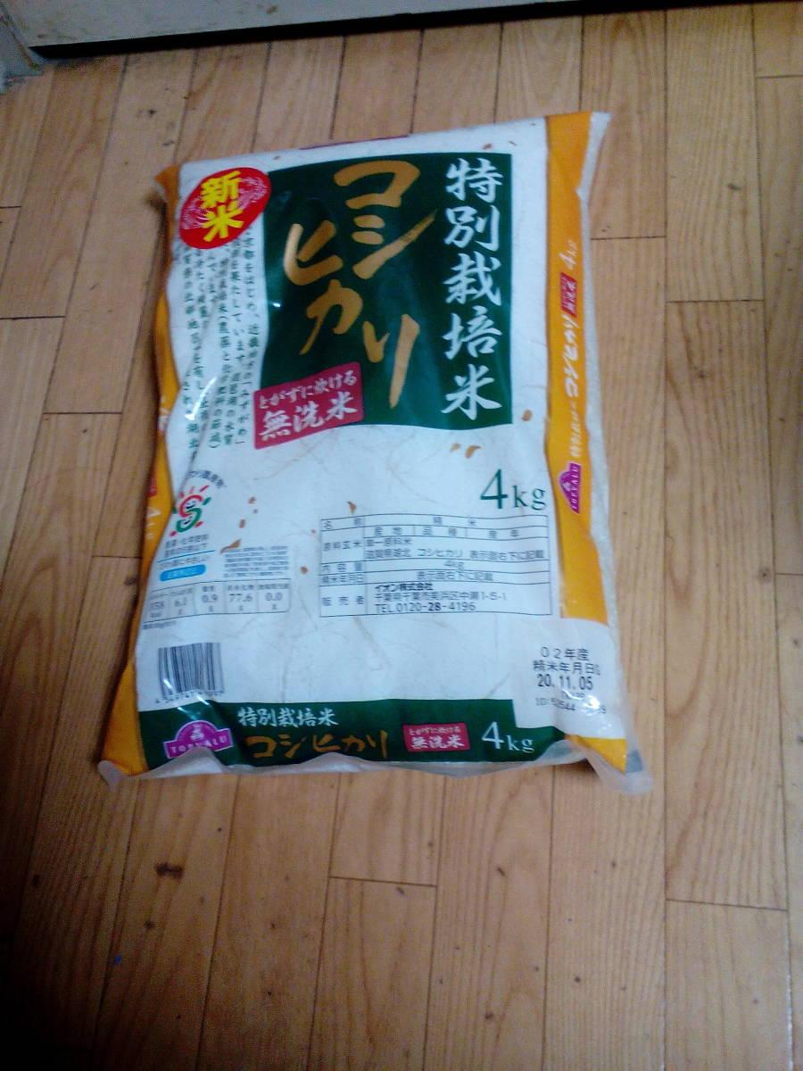 ↑↑ 新米 コシヒカリ 特別栽培米で無洗米 4kg 未開封 ↑↑_画像3