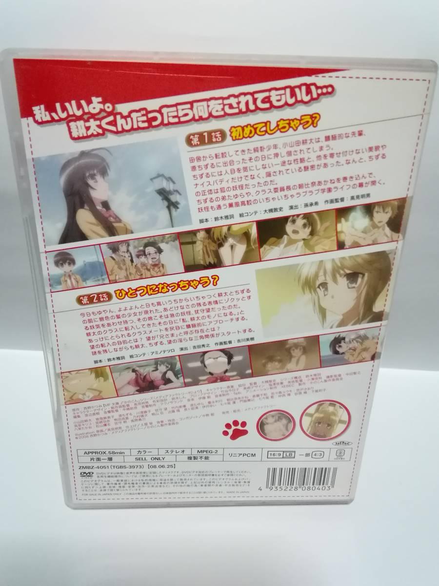 DVD かのこん 第1巻 初回限定版 CD付