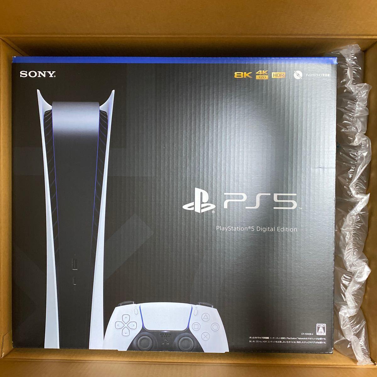PlayStation5 プレイステーション5 PS5 デジタルエディション ディスク非搭載 新品 未開封 本体