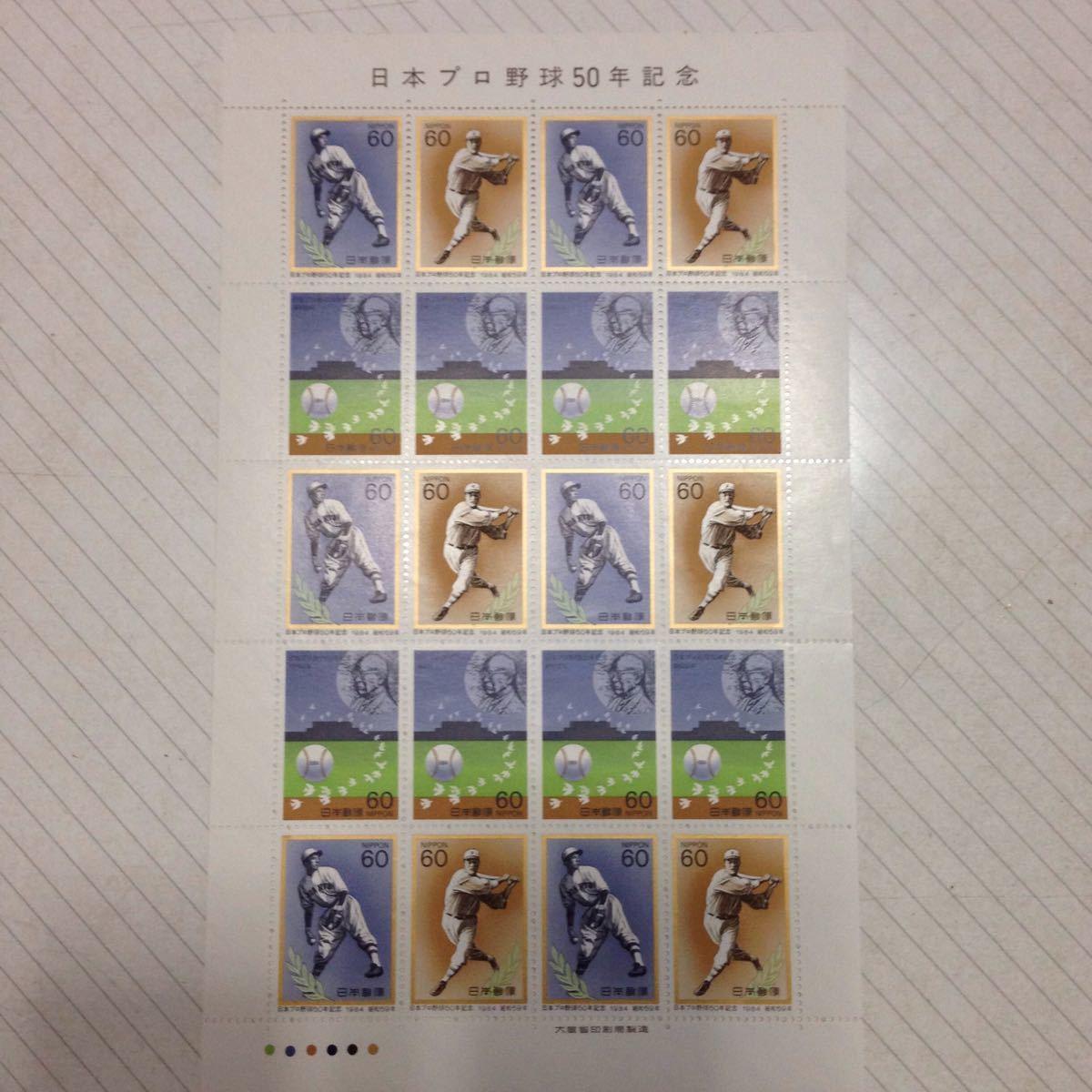 記念切手【日本プロ野球50年記念】