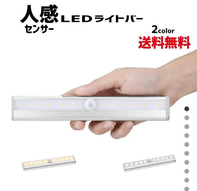 LEDセンサーライト 人感センサー ナイトライト 間接照明 電灯_画像1