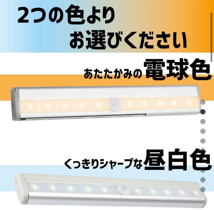 LEDセンサーライト 人感センサー ナイトライト 間接照明 電灯_画像2