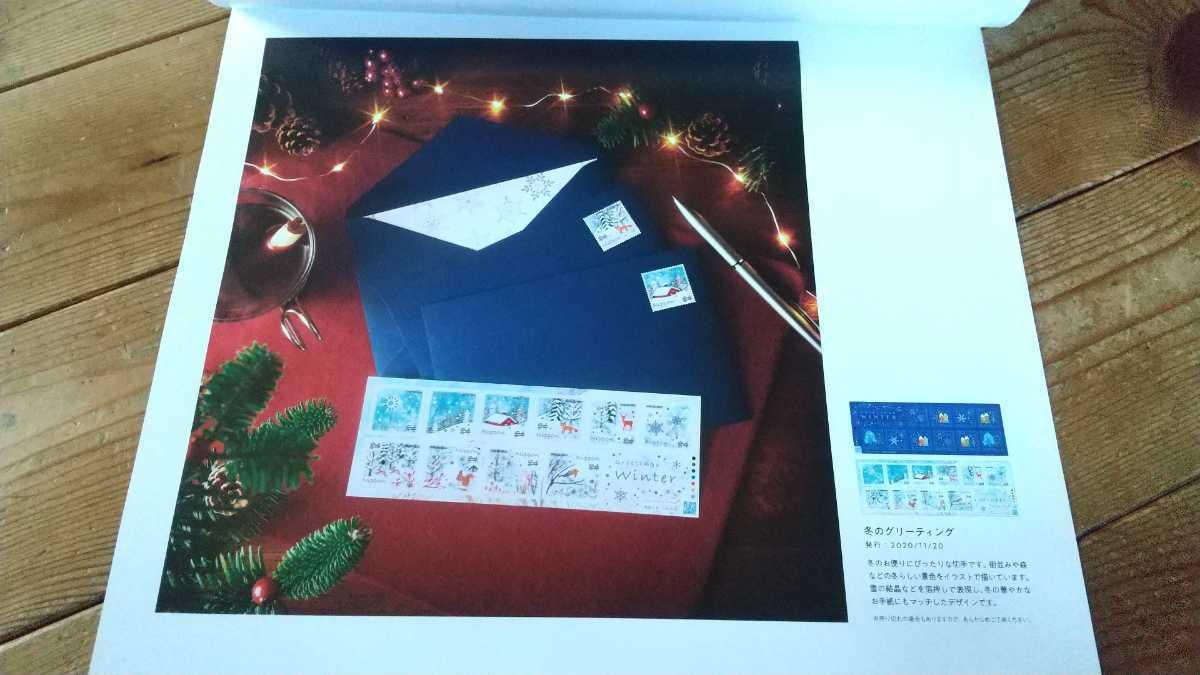 非売品!2021年!郵便局!日本郵便株式会社オリジナル 切手と暮らし カレンダー [壁掛け]_画像4
