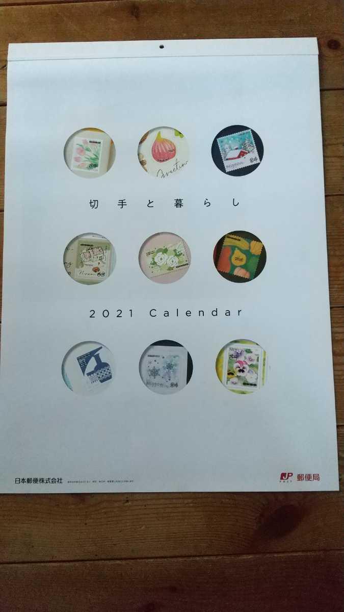 非売品!2021年!郵便局!日本郵便株式会社オリジナル 切手と暮らし カレンダー [壁掛け]_画像1