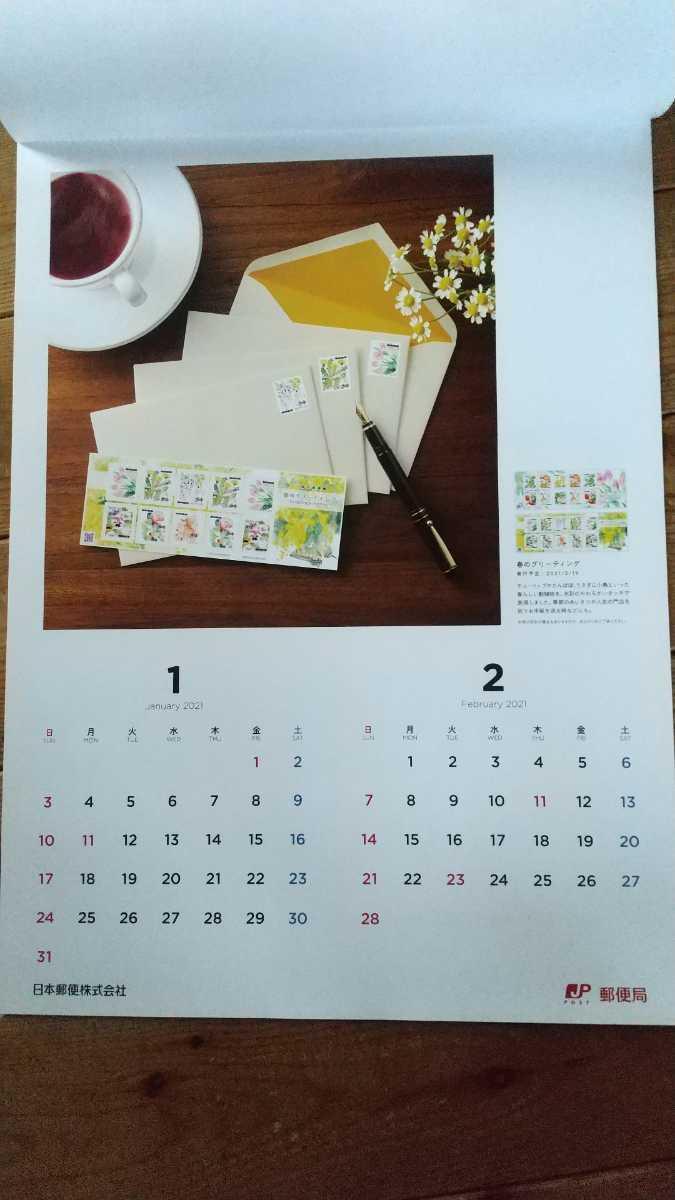 非売品!2021年!郵便局!日本郵便株式会社オリジナル 切手と暮らし カレンダー [壁掛け]_画像2