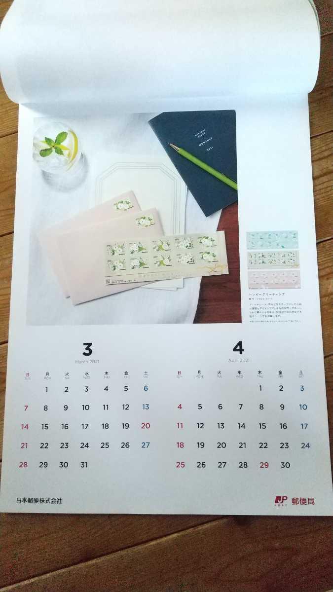 非売品!2021年!郵便局!日本郵便株式会社オリジナル 切手と暮らし カレンダー [壁掛け]_画像3