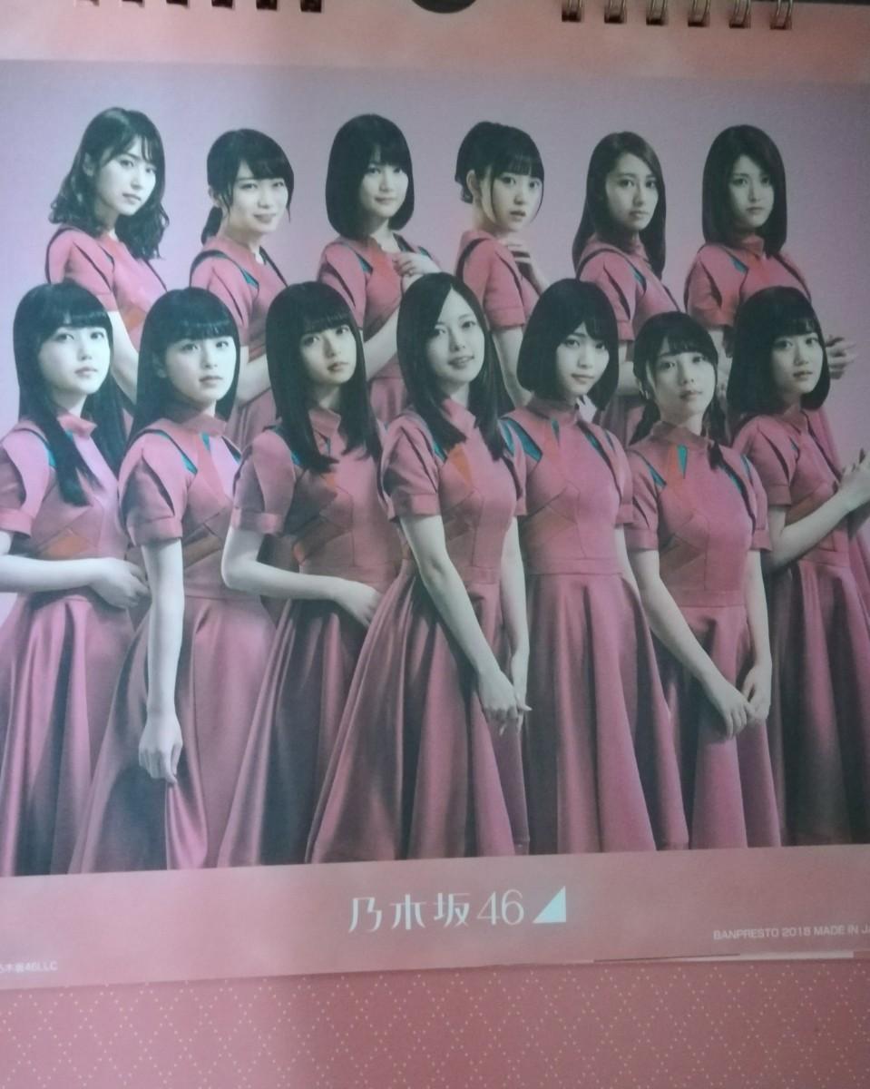 乃木坂46セブンイレブン  日めくりカレンダー