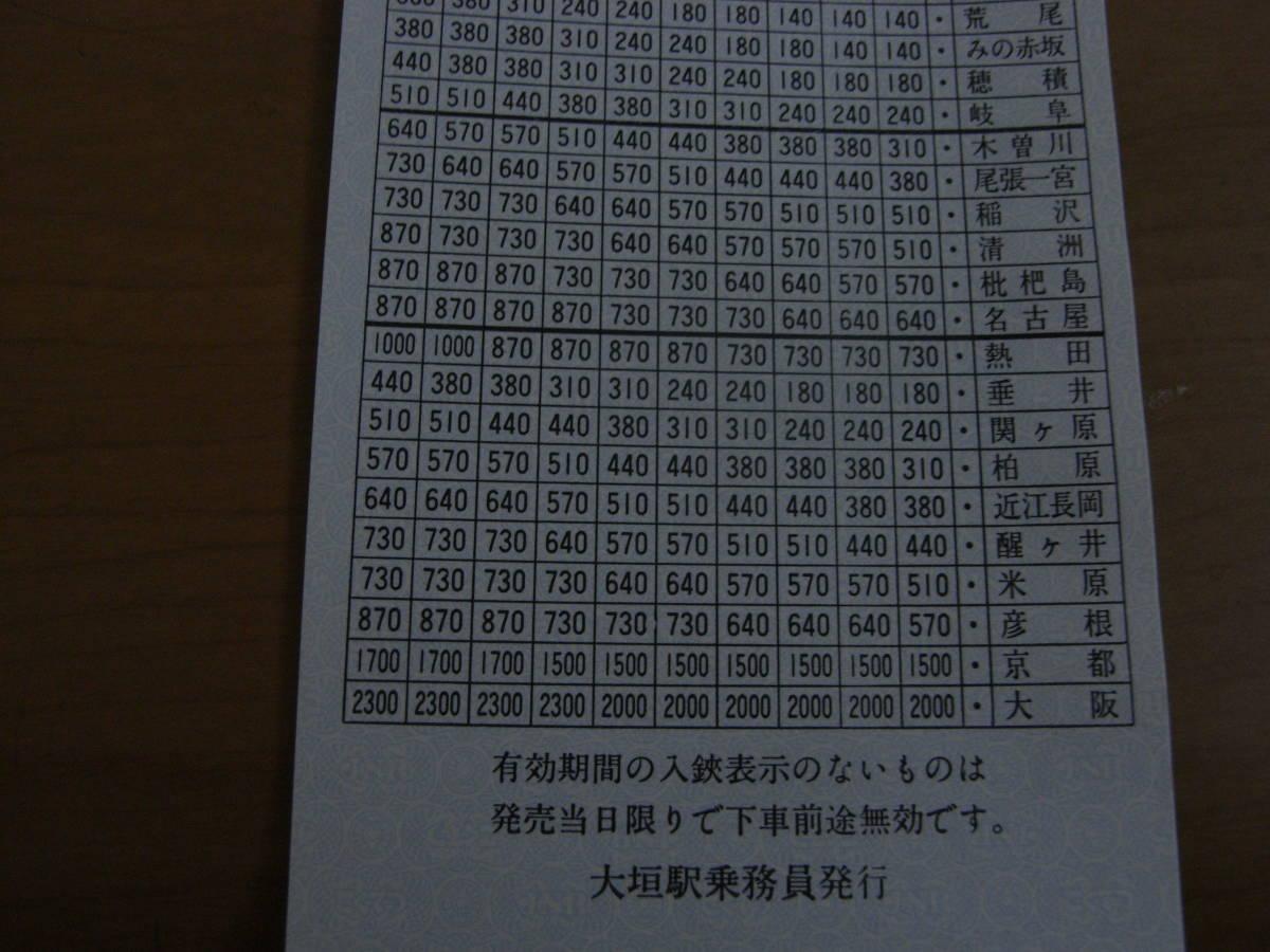樽見線 車内補充券 大垣駅乗務員発行_画像2