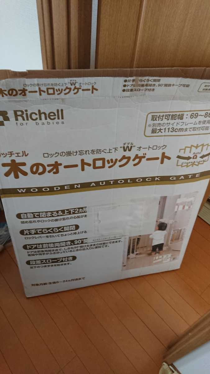 評価参照!中古!リッチェル木のオートロックゲート ベージュ 木製 ベビーゲート 69~86cm 匿名配送170cm_画像4
