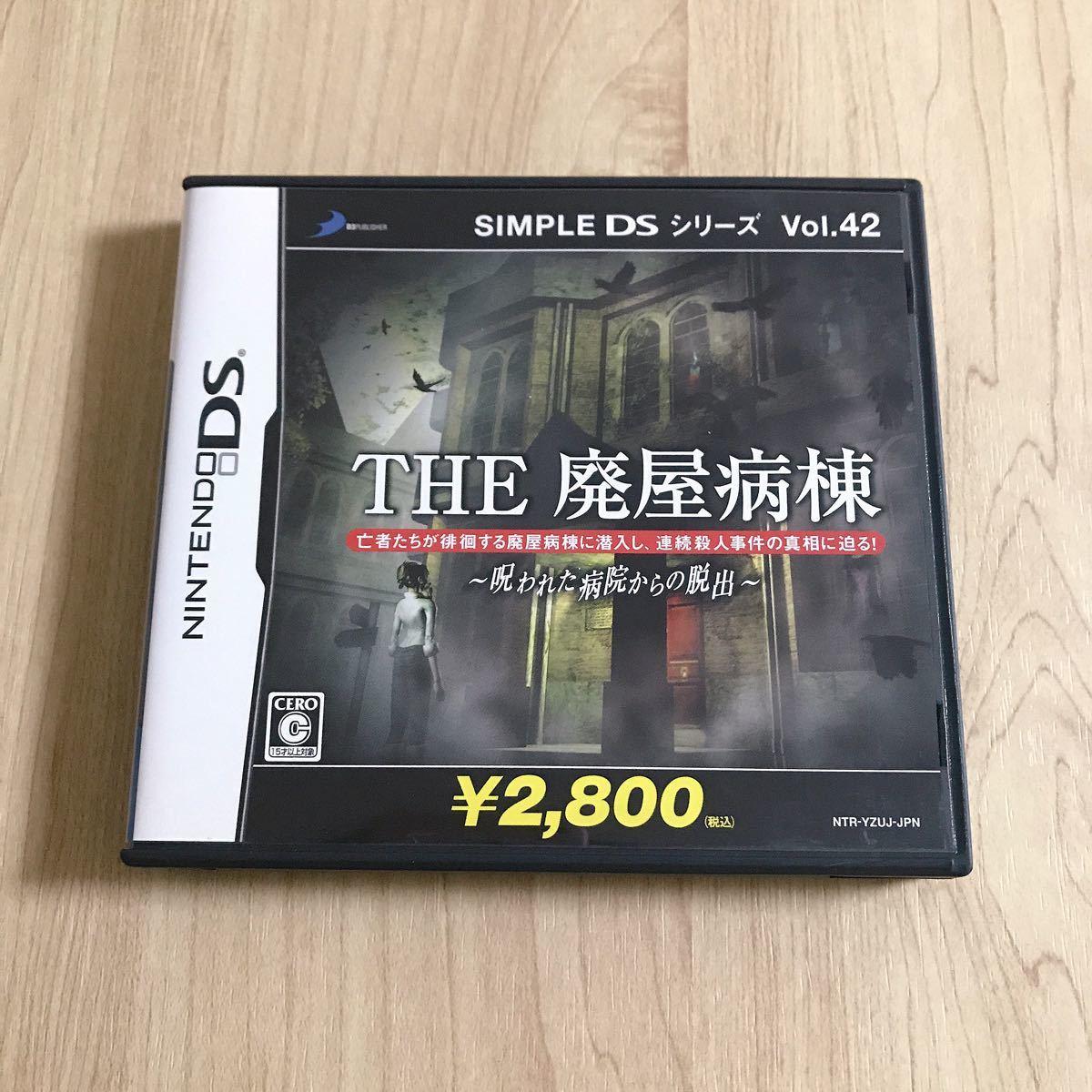 DS ソフト SIMPLE DSシリーズVol.42 THE廃屋病棟