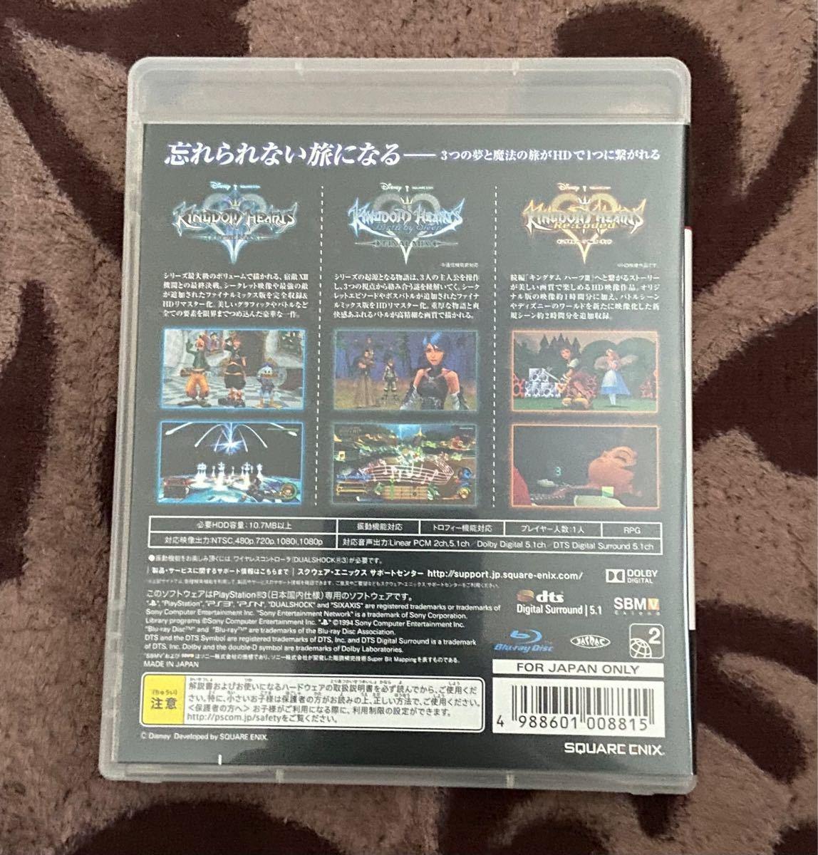 キングダムハーツ HD2.5リミックス【PS3ソフト中古】