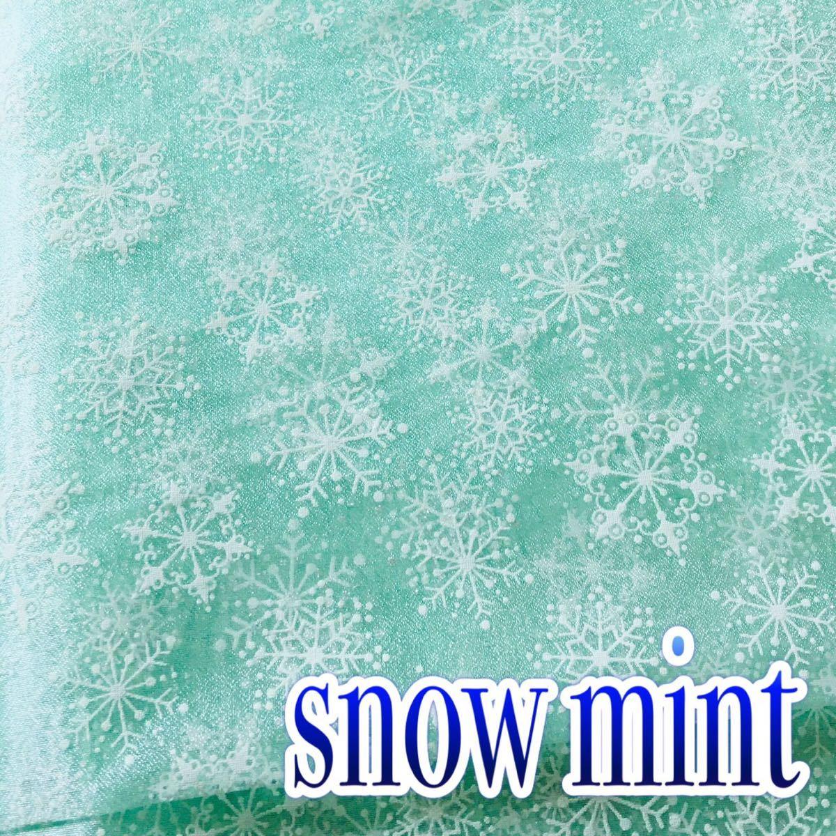 オーガンジー生地 クリスタルスノー 雪の結晶柄生地 クリスマス ハギレ