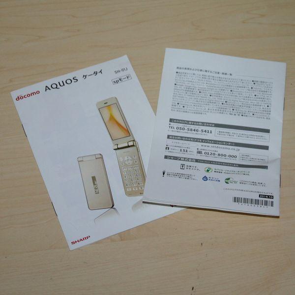 シャープ SHARP AQUOS ケータイ アクオス 携帯 カタログ パンフ 2冊セット SH-01J 初音ミク テーマ アンドロイド_画像2