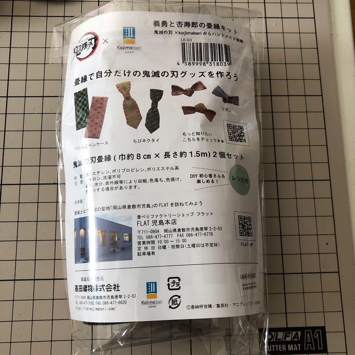 鬼滅の刃 畳縁セット 冨岡義勇 煉獄杏寿郎