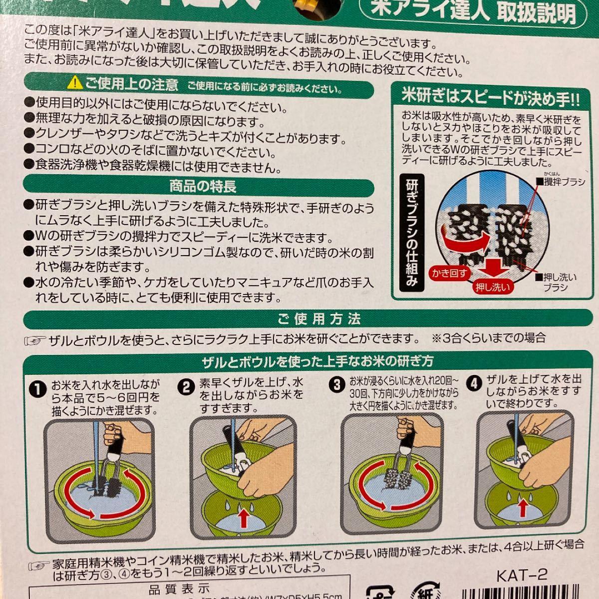 YAMAZEN 米洗い達人 KAT-2