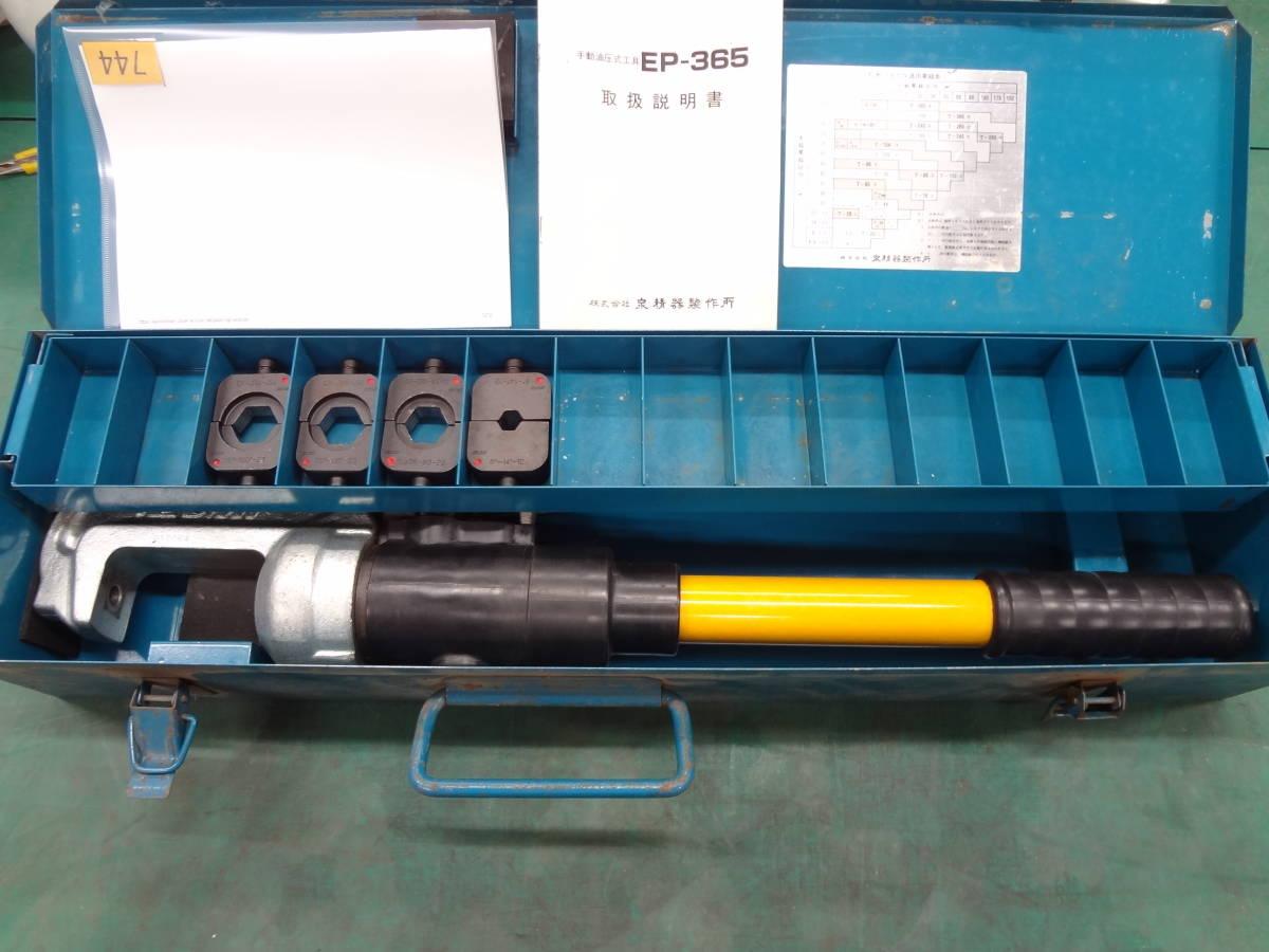 ■IZUMI イズミ 手動油圧式圧着工具 EP-365 手動油圧式T型コネクタ用 泉精器【0】_画像1