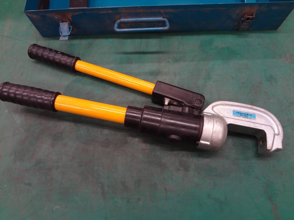 ■IZUMI イズミ 手動油圧式圧着工具 EP-365 手動油圧式T型コネクタ用 泉精器【0】_画像3
