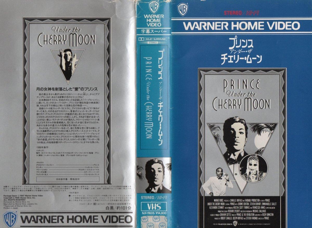 アンダー・ザ・チェリー・ムーン 字幕スーパー版 プリンス VHS_画像1