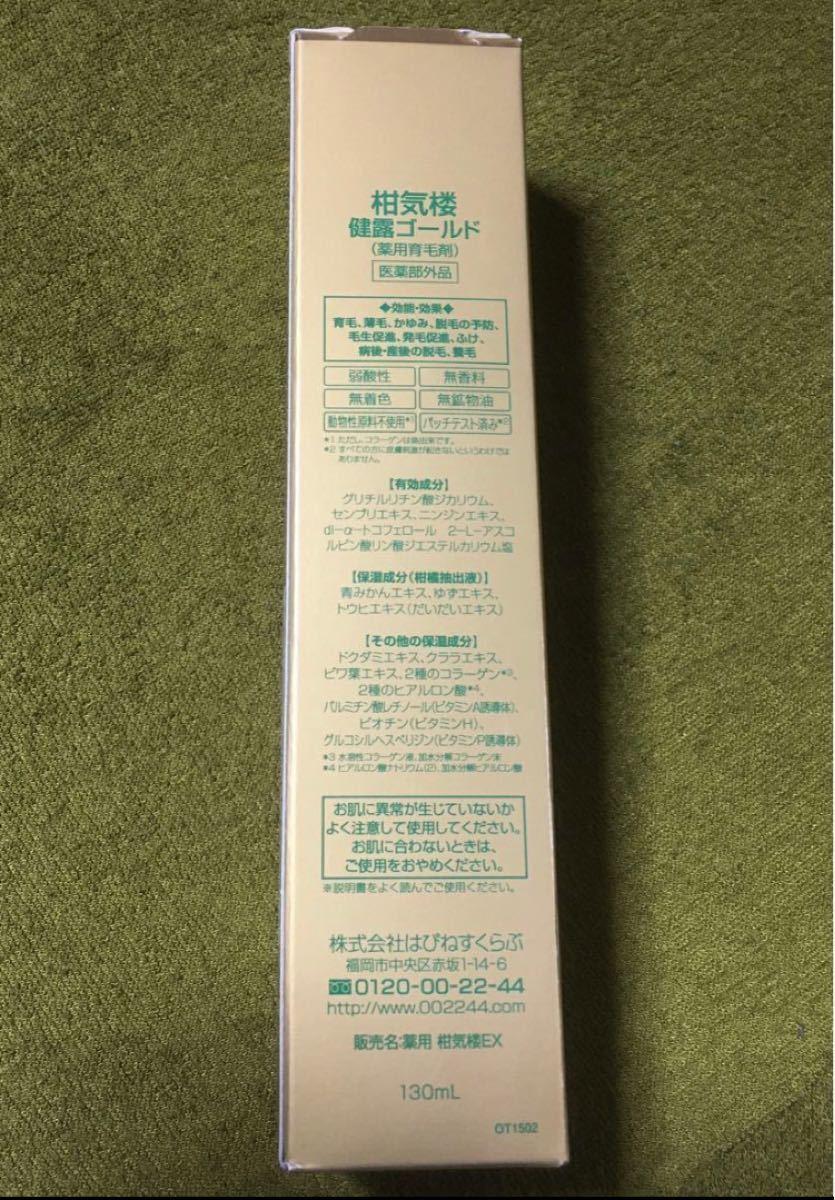 【新品未開封】柑気楼 健露ゴールド 130ml