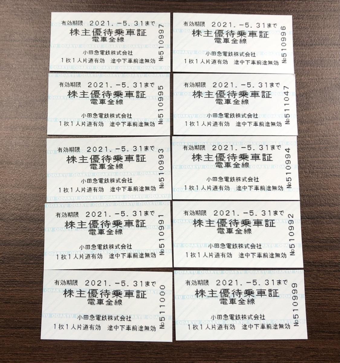 【定型送料無料】小田急電鉄 株主優待乗車証 10枚セット 2021年5月31日_画像1