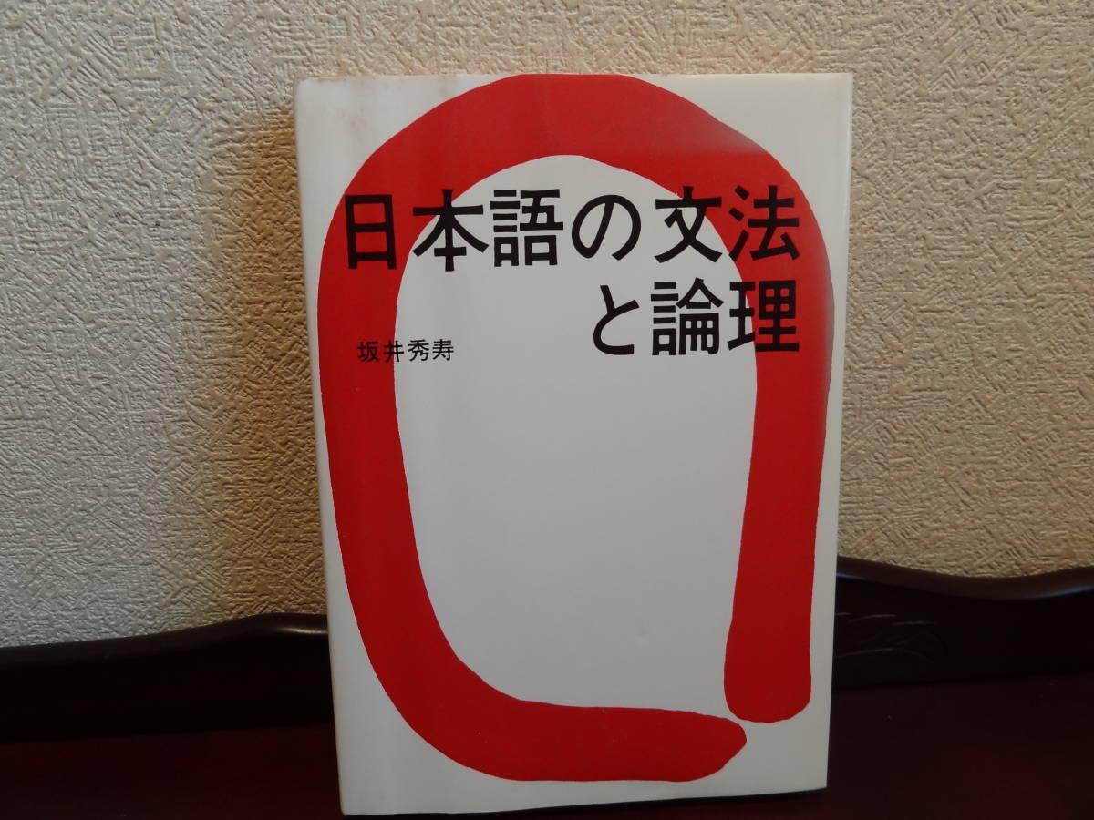 『日本語の文法と論理』坂井秀寿(著)勁草書房_画像1