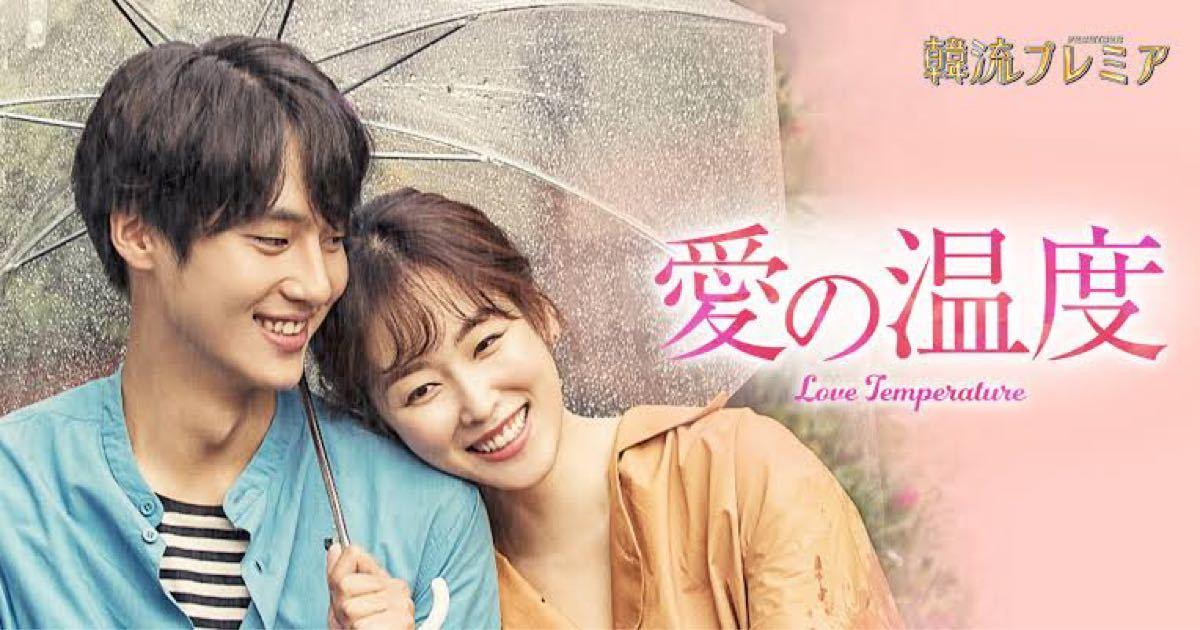 韓国ドラマ・愛の温度