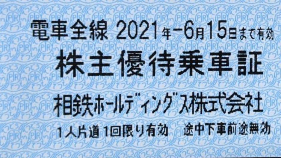 送料無料 相鉄 株主優待乗車証 4枚 期限: 2021年6月15日まで 相模鉄道 相鉄HD 切符 乗車券_画像1