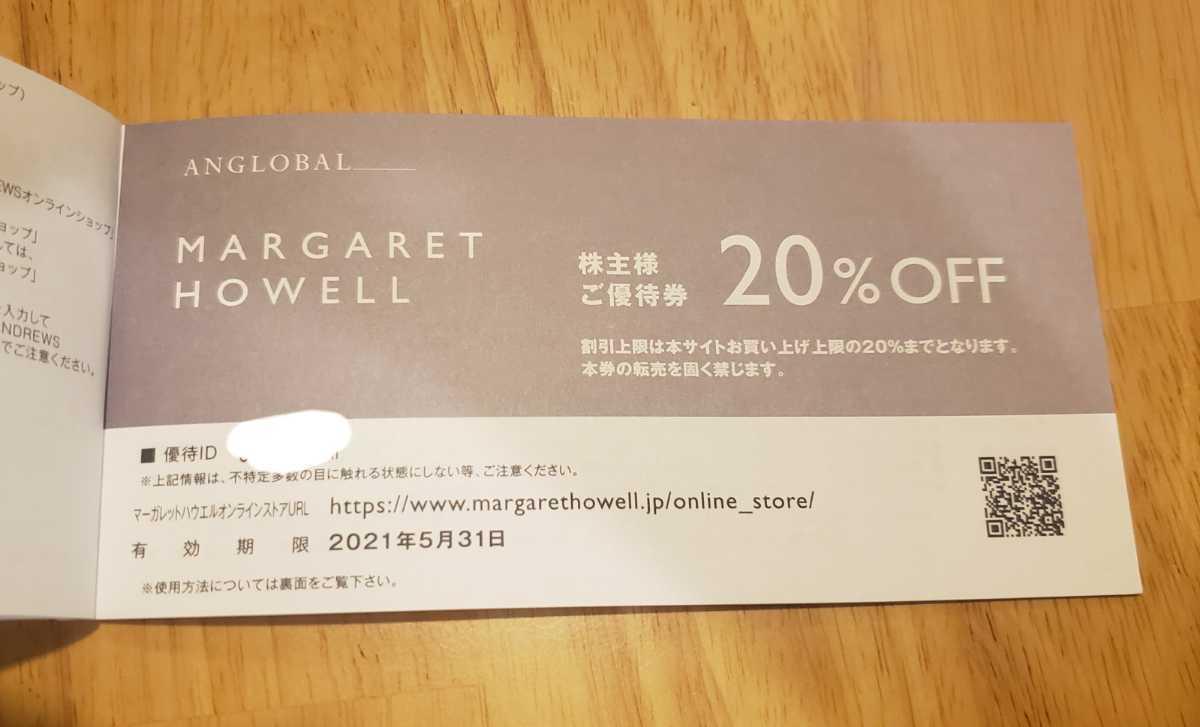 【優待ID通知】MARGARET HOWELL マーガレットハウル20%OFF券 ★TSI株主優待券 _画像1
