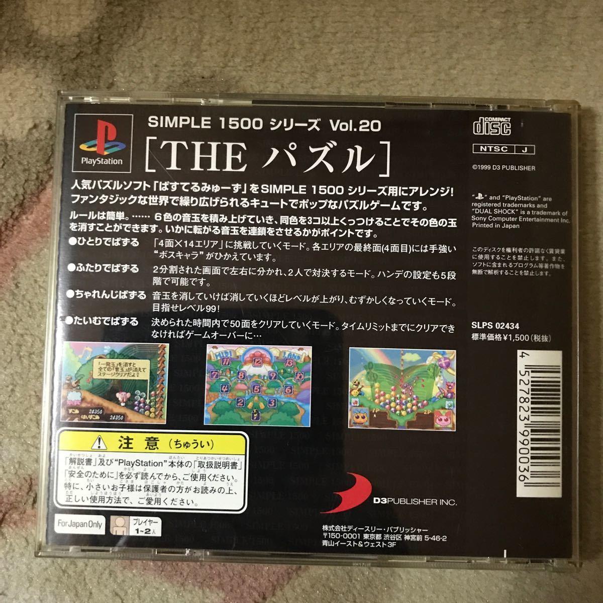 SIMPLE 1500シリーズ  Vol.20 THE パズル
