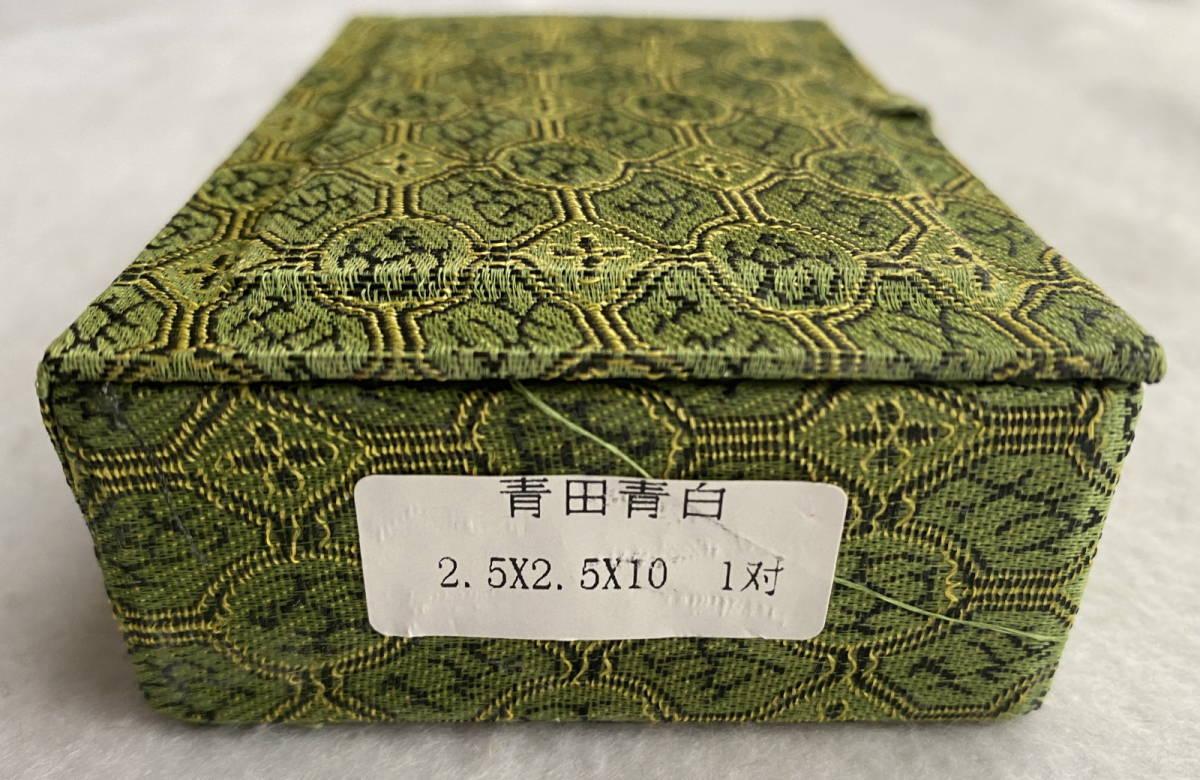 印材 青田青白 2.5cm角 1対 印章 篆刻 中国 書道_画像7