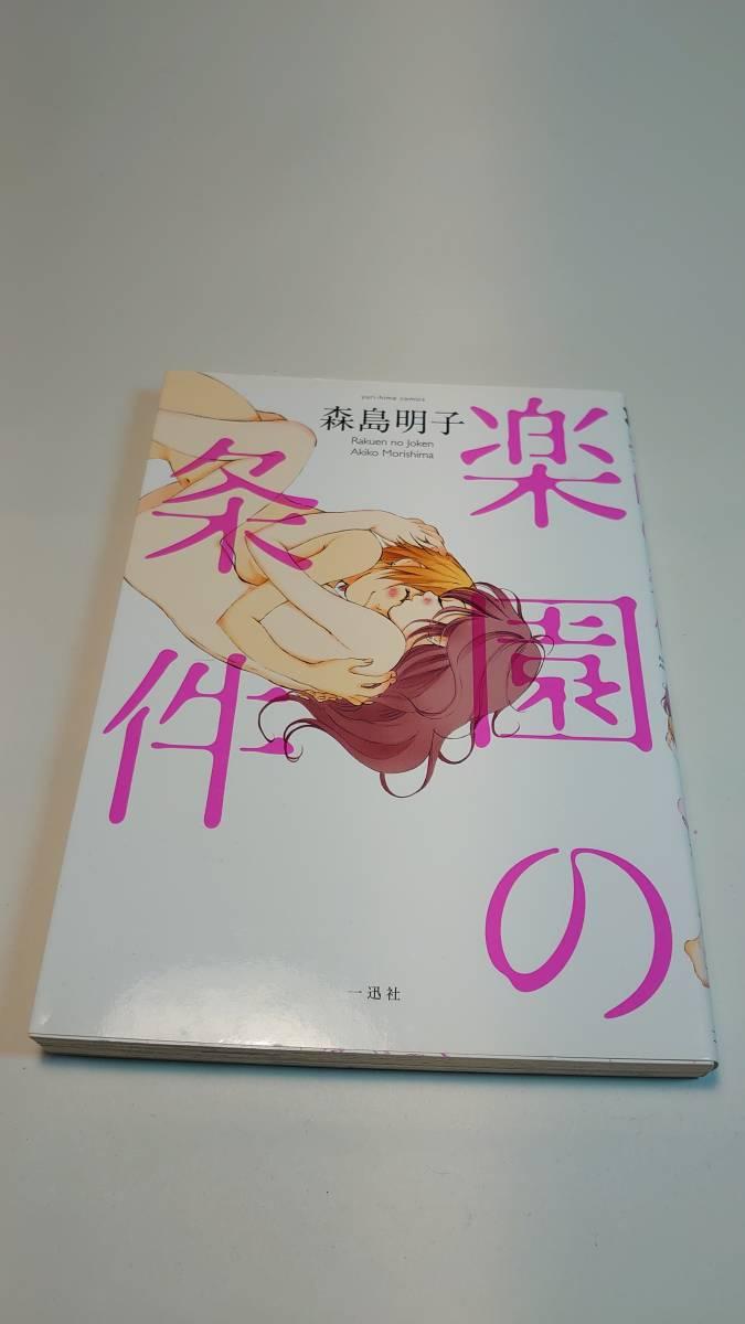 【初版】楽園の条件 森島 明子