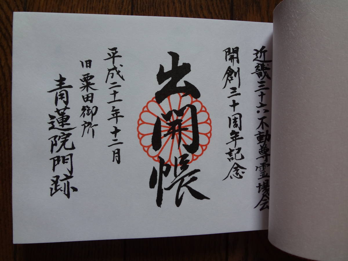 近畿三十六不動尊■開創三十周年記念宝印帳_画像2