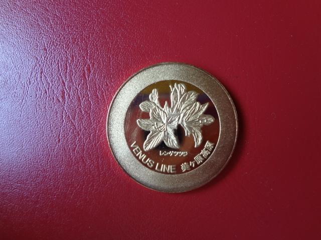 記念メダル■美ヶ原高原■レンゲツツジ■_画像2