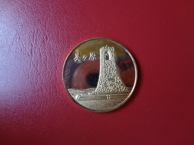 記念メダル■美ヶ原高原■レンゲツツジ■_画像1